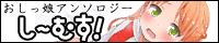 し~むす!合同誌企画 特設サイト